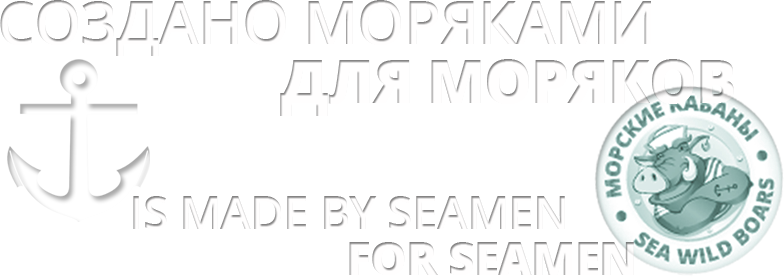 Is made by seamen for seamen